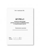 Журнал контроля концентрации рабочих растворов дез. и стерилизационных средств DGM Steriguard