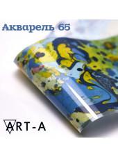 Фольга Акварель №65