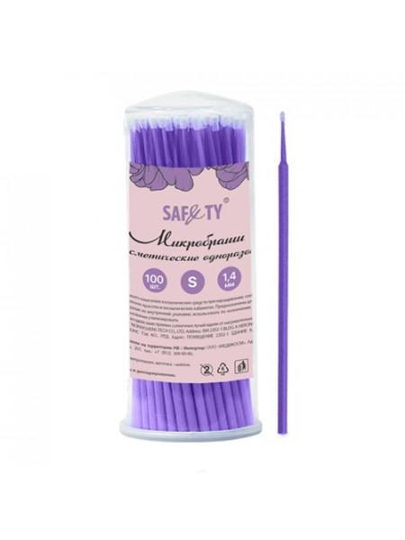 Микробраши косметические SAFETY 1.4мм фиолетовые упаковка 100 штук.